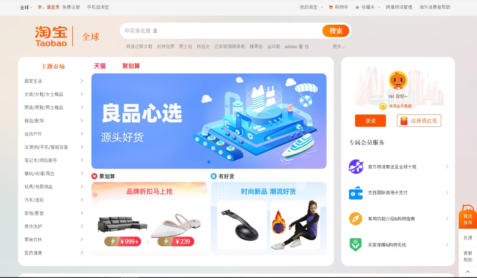 Cach-tim-nguon-hang-si-tren-Taobao-cho-nguoi-moi